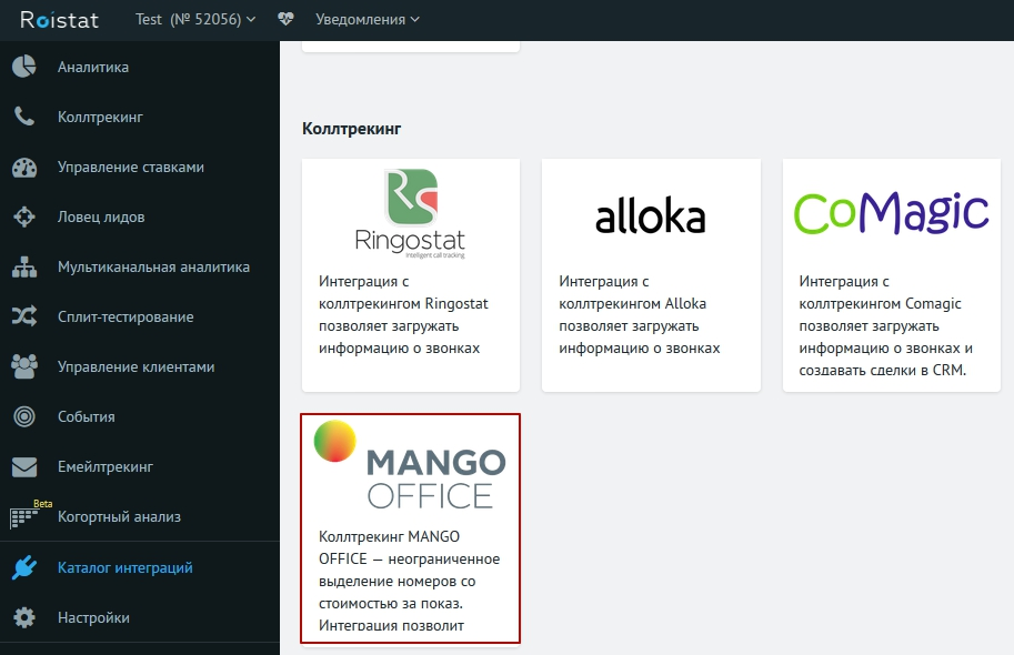 Integration with Mango Office calltracking