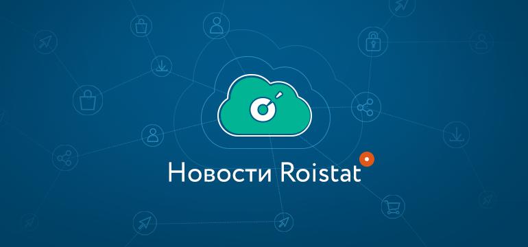 Новости Roistat