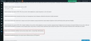 Roistat - Экспериментальные возможности - Черный список Коллтрекинга