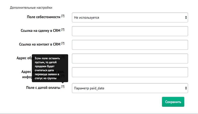 Roistat - Интеграция по API - Поле с датой оплаты