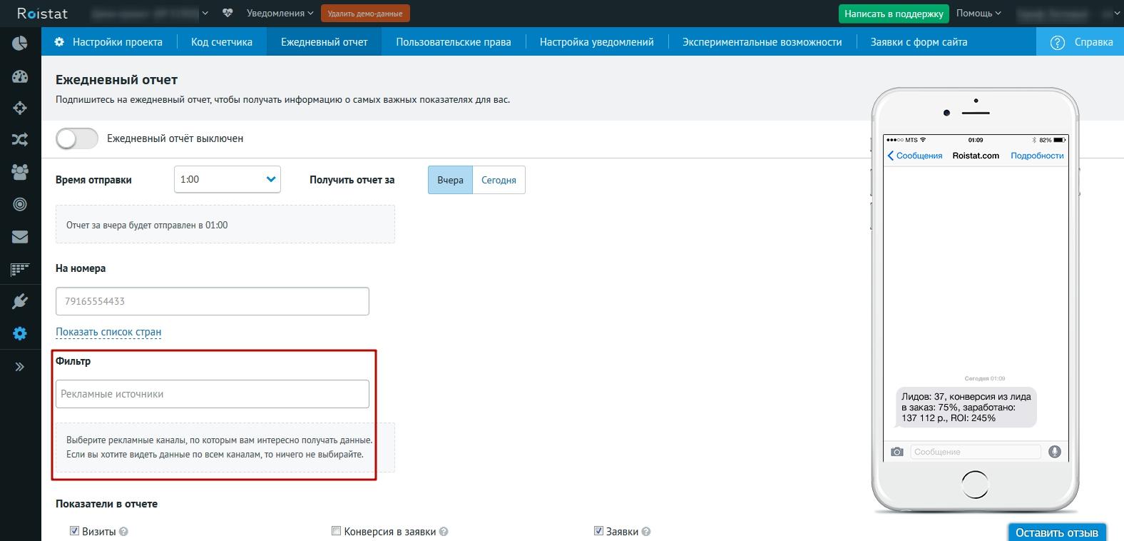 Roistat - Настройки проекта - Ежедневный отчет - Фильтрация по рекламным каналам