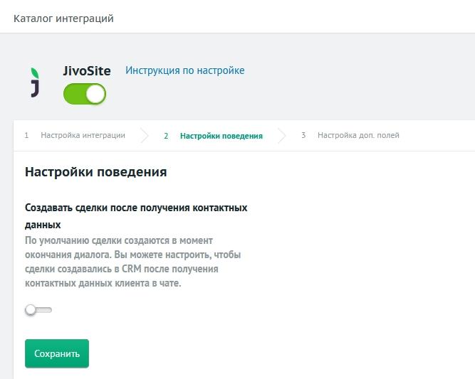 Roistat - Каталог интеграций - Настройка поведения JivoSite