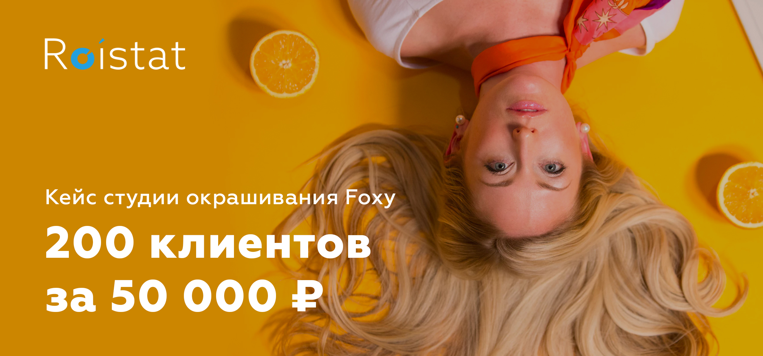 Кейс студии окрашивания Foxy: 200 клиентов за 50000 рублей