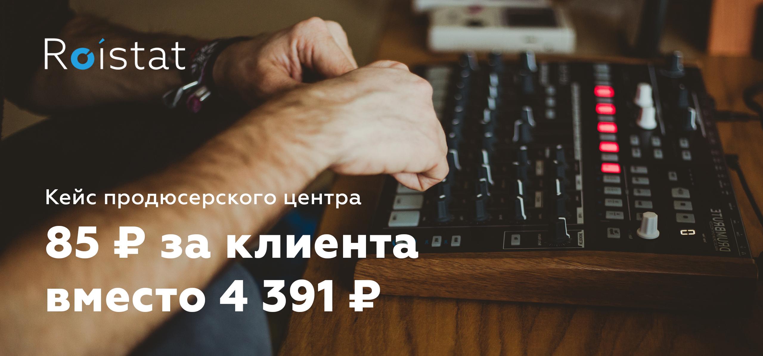 Как снизить стоимость клиента с 4 391 до 89 рублей