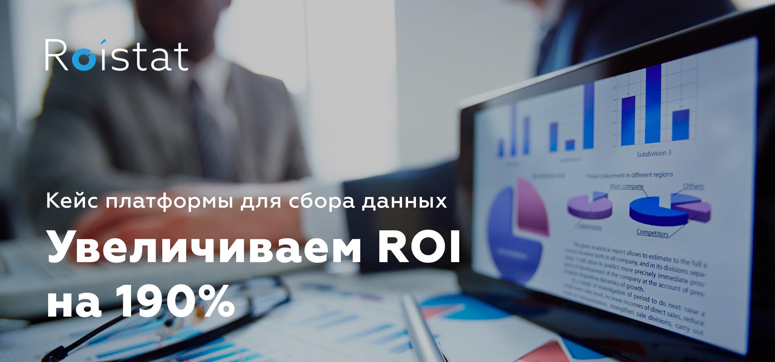 Кейс платформы для сбора данных: увеличиваем ROI  на 190%