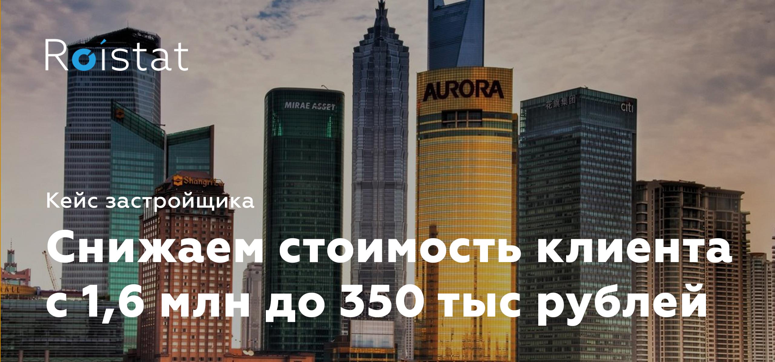 Кейс компании-застройщика. Снижение CPO с 1,6 млн до 350 тысяч рублей
