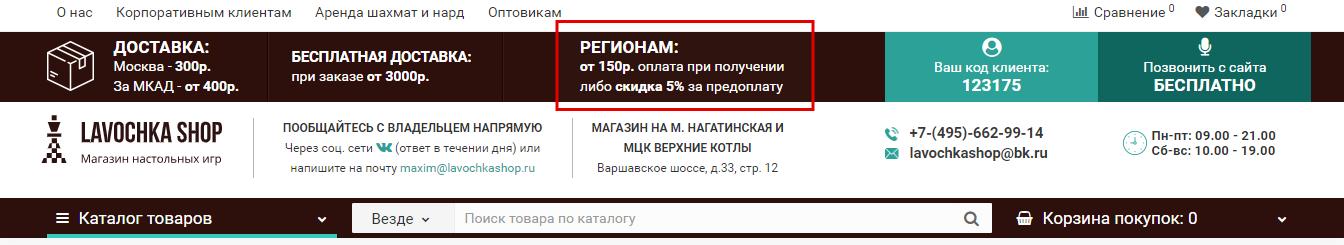 Шапка сайта с информацией о регионах