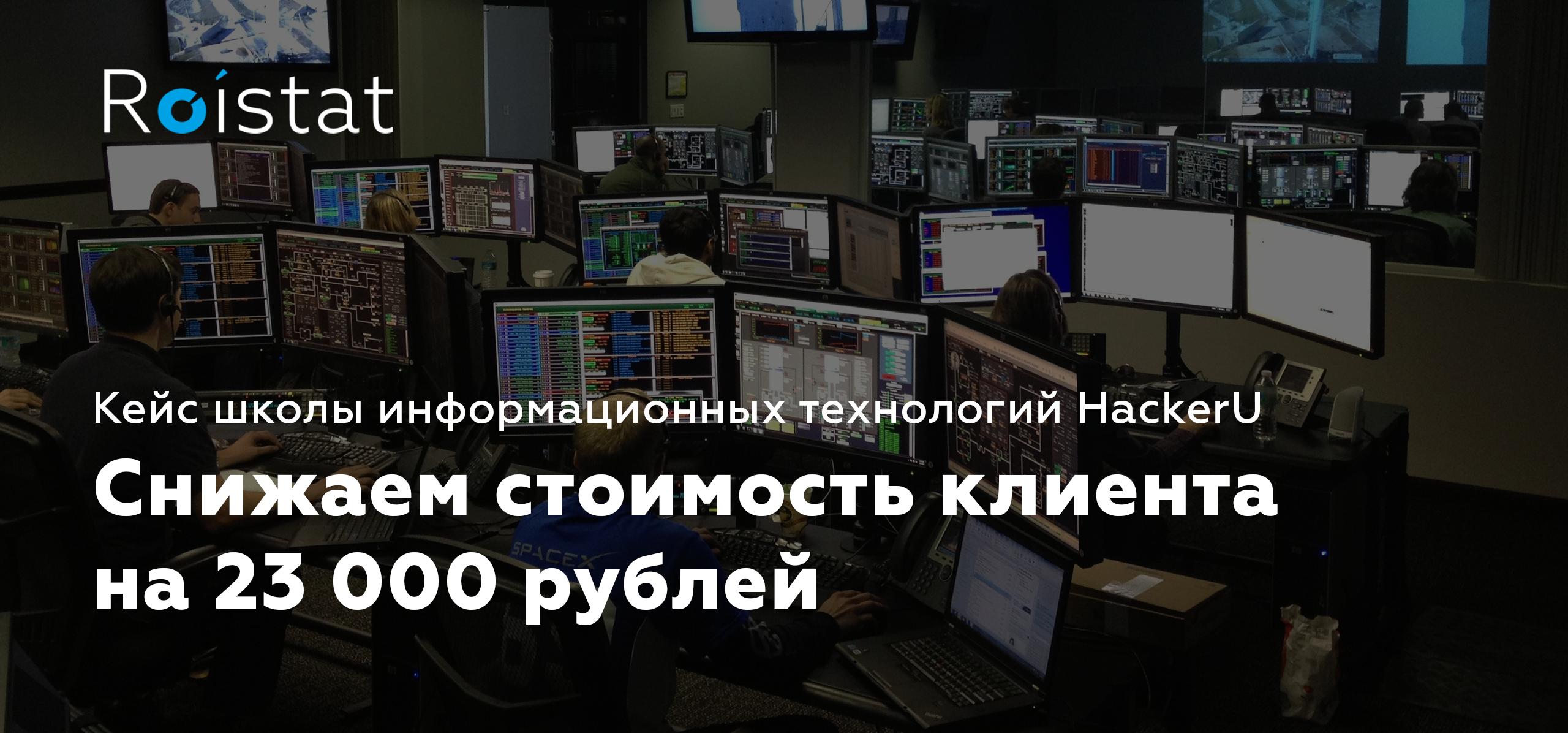 Кейс школы информационных технологий HackerU