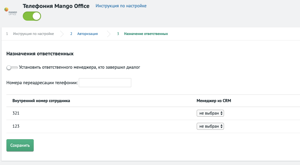 Телефония Mango Office