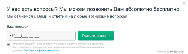 Форма захвата контактов с сайта от Roistat