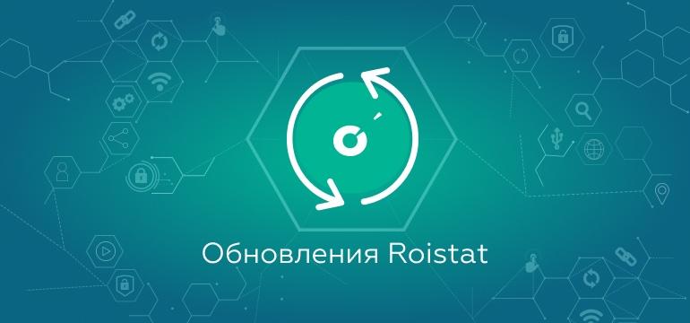 Обновления Roistat