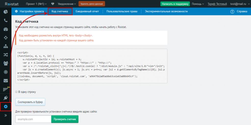 Код счетчика — важный элемент Roistat. Он фиксирует источники переходов на сайт и видит, какие рекламные каналы приводят клиентов. В статье мы рассказываем, как настроить сквозную аналитику Roistat за 6 шагов