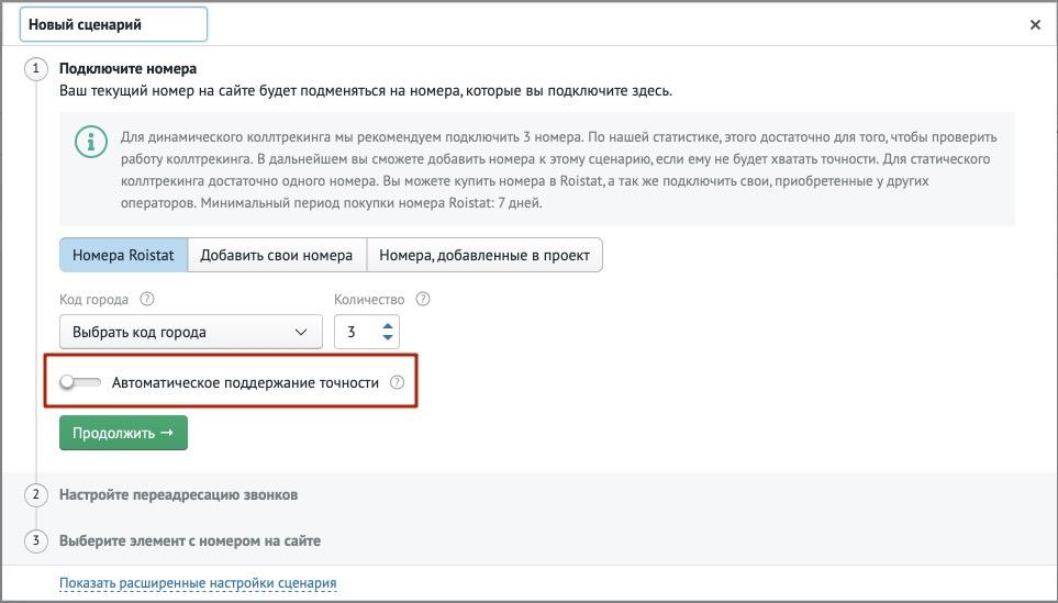 Обновления Roistat. Автоматическое поддержание точности словаря