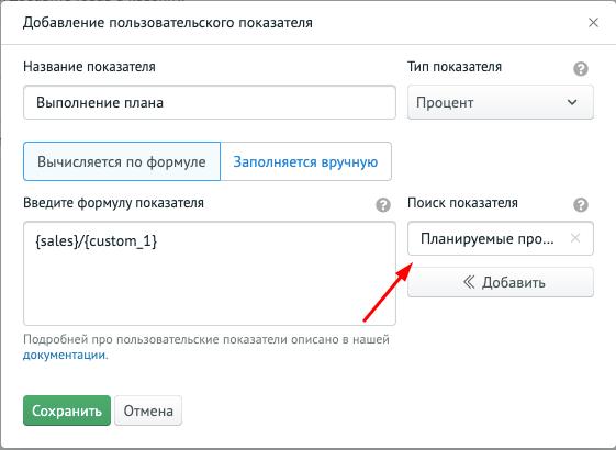 Добавление пользовательского показателя