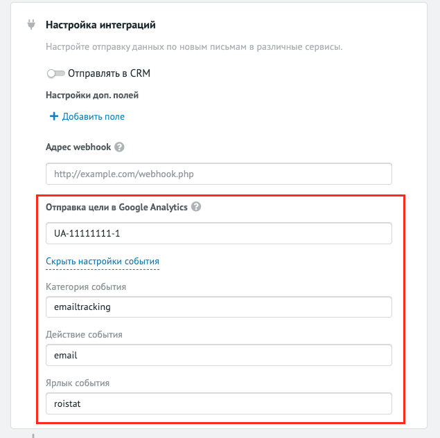 Отправка цели в Google Analytics
