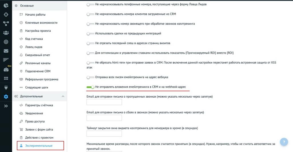 Экспериментальная возможность «Не отправлять вложения емейлтрекинга в CRM и на webhook-адрес»