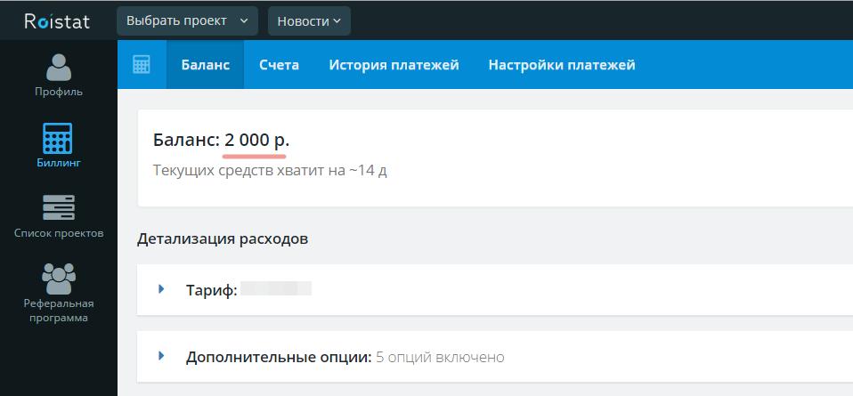 Бонус 2000 рублей вашему клиенту Ройстат