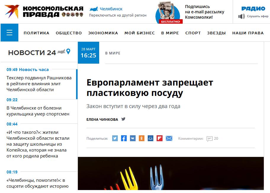 Фрагмент статьи kp.ru с комментарием эксперта EcoStandard group