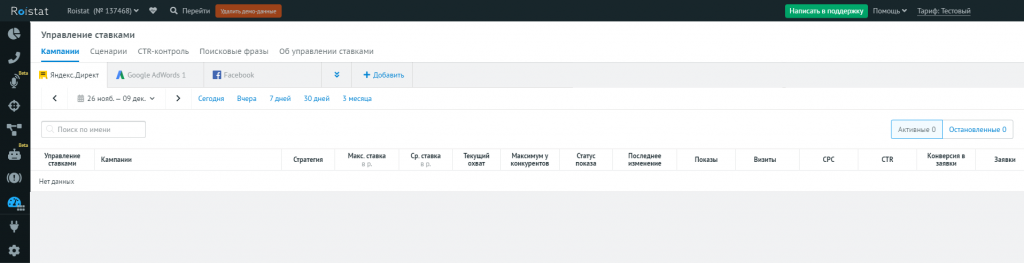 В Управлении ставками доступны кампании Яндекс.Директа, Google Ads и Facebook