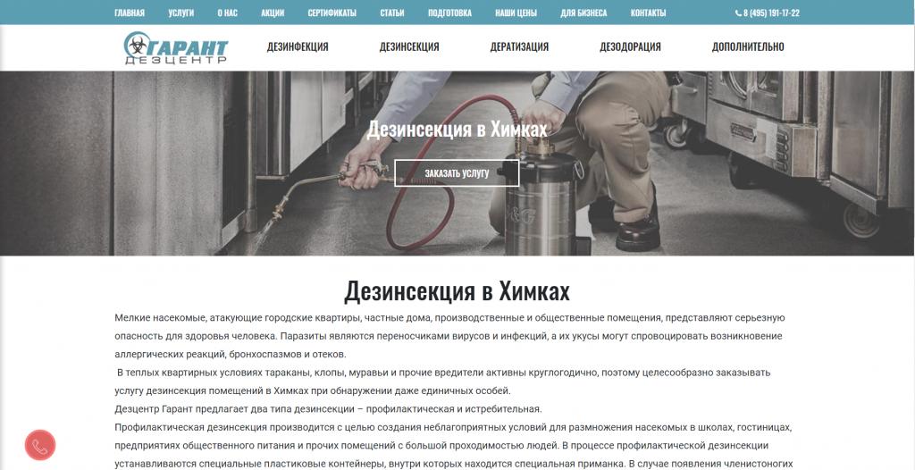Скриншот сайта dezcentr.com