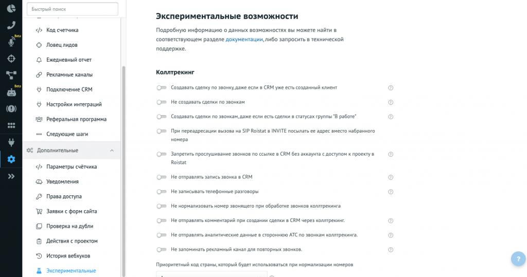 Обновлённый интерфейс страницы Экспериментальных возможностей