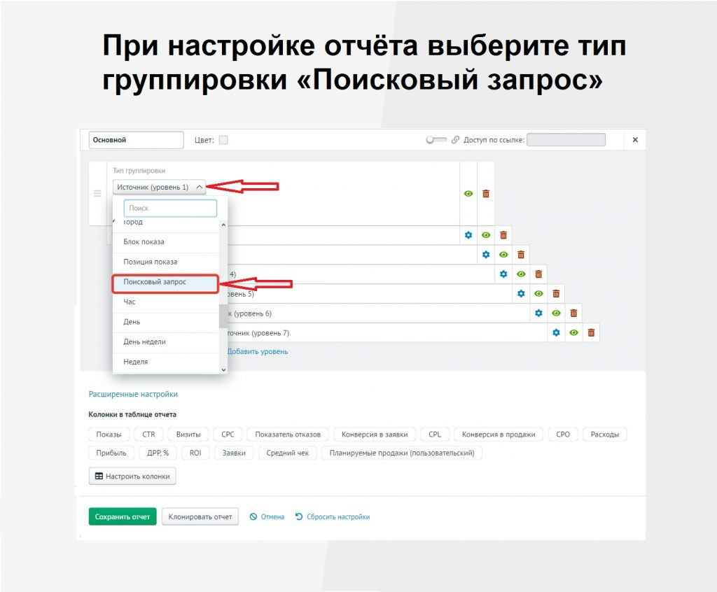 При настройке отчёта в Ройстат, выберете тип группировки Поисковый запрос