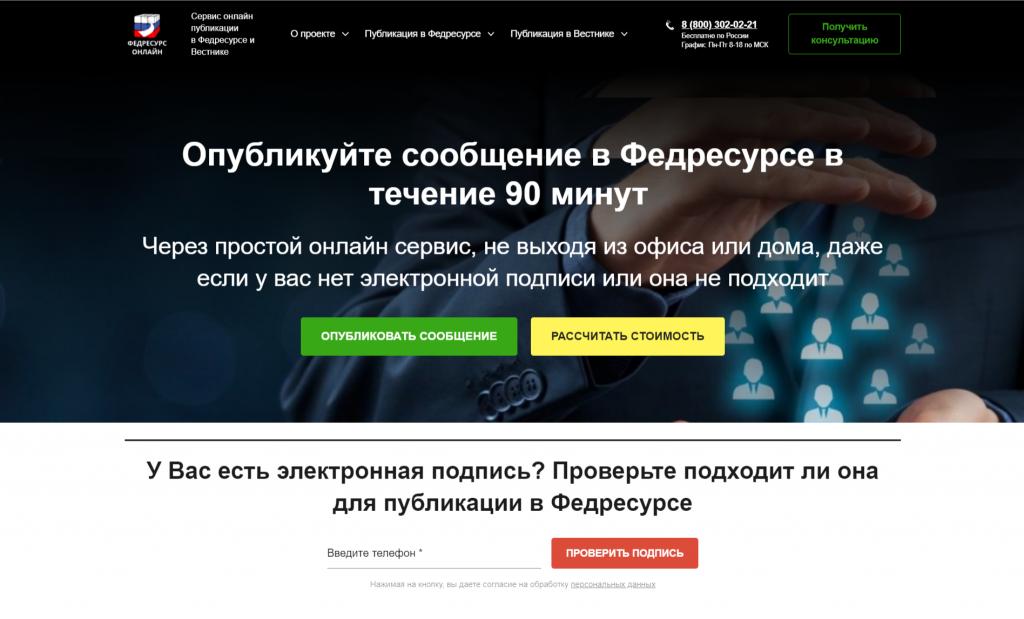 Страница сайта «Института корпоративных технологий» с предложением услуги