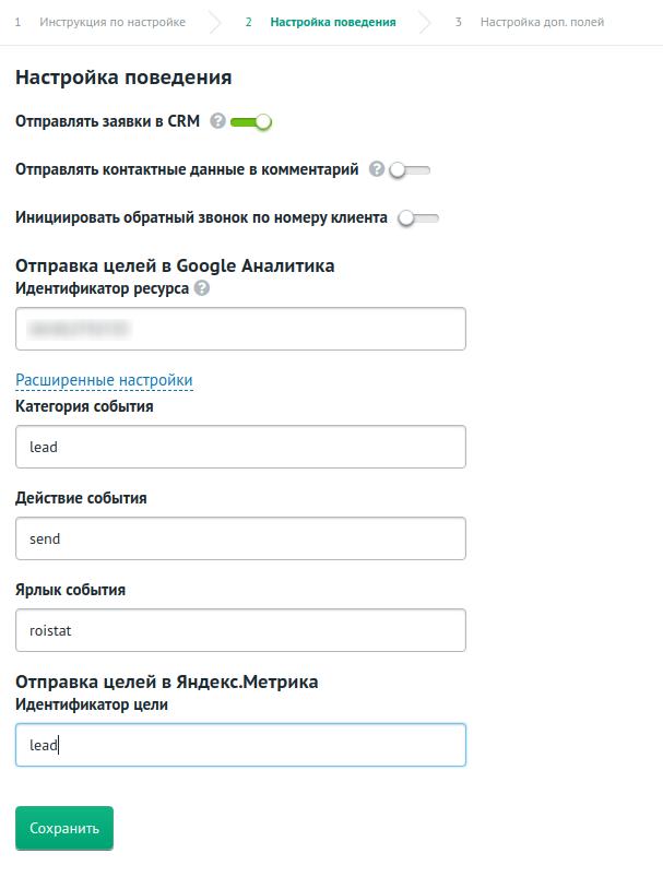 Передача цели в Google Analytics и Яндекс.Метрику