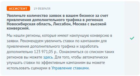 Подсказка Ассистента о регионах с наибольшей конверсией в заявки