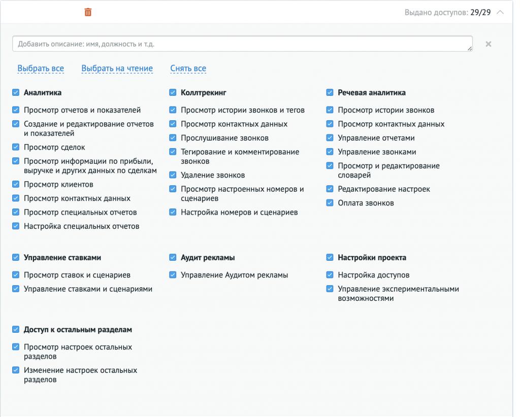Настройка прав доступа Ройстат для администратор проекта