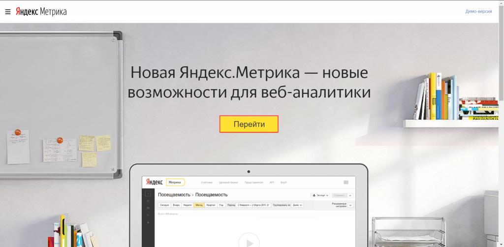 Установка Яндекс Метрики