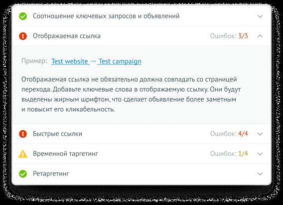 сервис автоматического аудита от Roistat