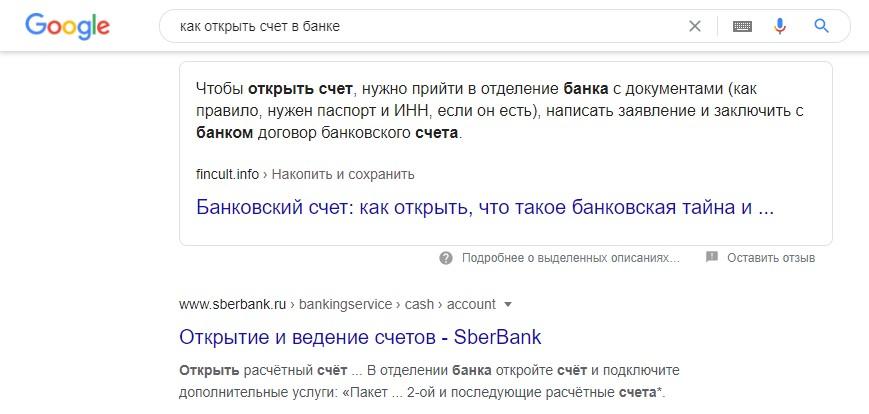 Пример колдунщика в Google