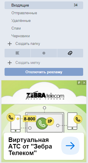 Пример рекламного баннера в почте Яндекс