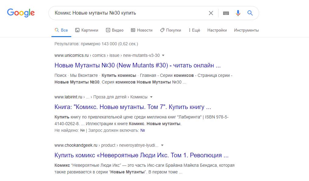 Пример органического трафика в Google