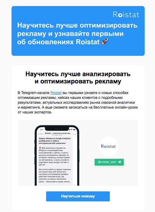 Пример email-рассылки