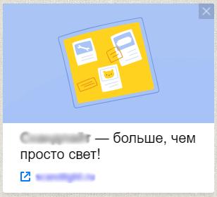 Аудит рекламы: пример рекламы в почтовом сервисе Яндекс.