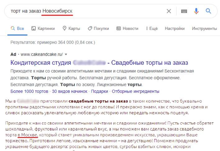Аудит рекламы: пример рекламы в результатах поиска Google.