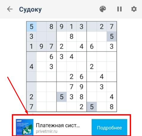 Пример рекламы в мобильном приложении