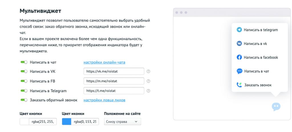 Обновления Roistat: новый инструмент «Мультивиджет».