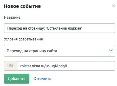 Инструмент «События» в Roistat: как подключить