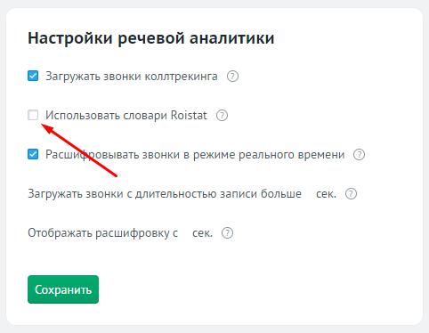 Обновления Roistat: настройки инструмента «Речевая аналитика».