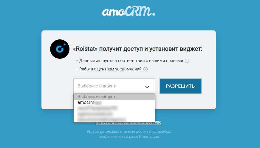 Интеграция с amoCRM: выбор аккаунта.