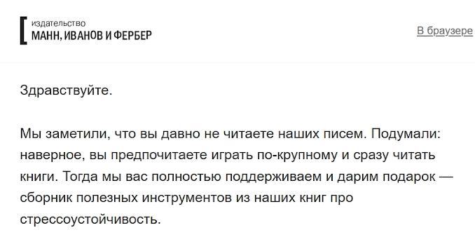 Email-маркетинг: рассылка от издательства «Манн, Иванов и Фербер» для тех, кто давно не открывал письма