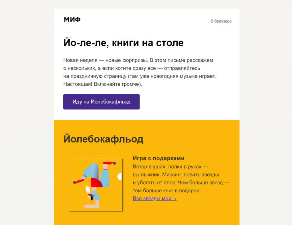 В письмах «Манн, Иванов и Фербер» есть контрастная и заметная кнопка