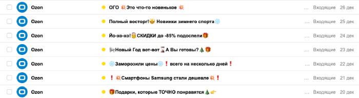 Email-маркетинг: пример продающих писем от OZON