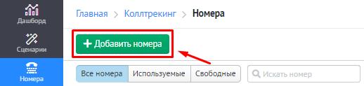 Как добавить номера в Коллтрекинге Roistat.