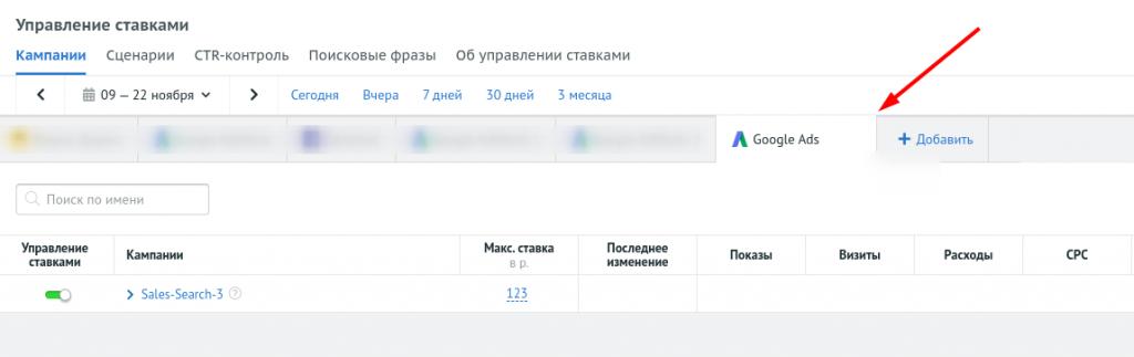 Управление ставками Google Ads.