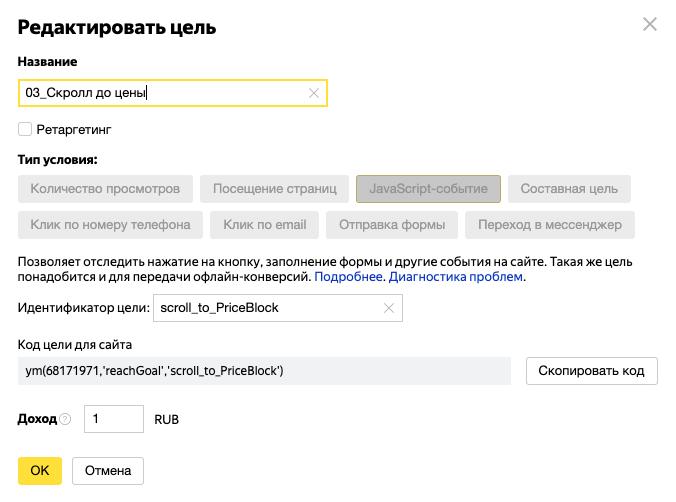 Постановка цели в Яндекс.Метрике.