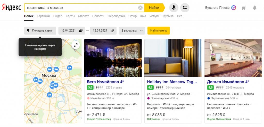 Запросе «гостиница в Москве» в Яндексе.